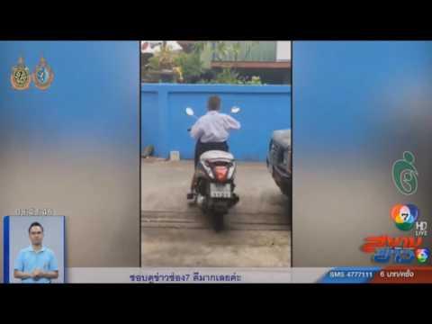 อุทาหรณ์เมื่อพ่อซื้อรถจักรยายนต์ l ข่าวช่อง7 l 05/08/59