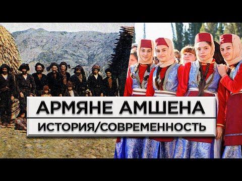 Амшенские армяне/История и современность/HAYK Media