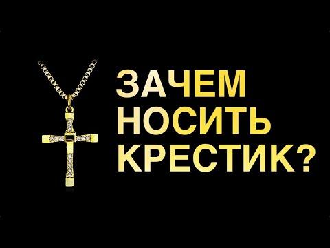 Зачем носить крестик