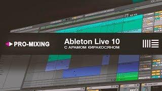 Ableton Live 10 [Арам Киракосян]