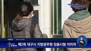 [대구시(시장 권영진)]201020 04 제2회 ᄃ…