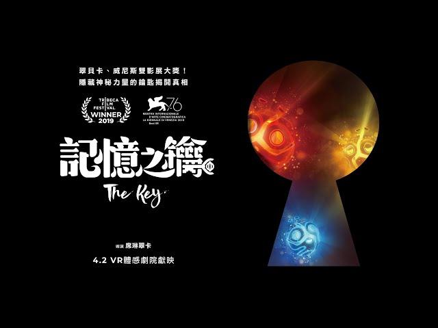 〈記憶之鑰〉The Key 4.2-5.31 VR體感劇院獻映