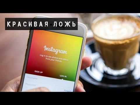 ЛОЖЬ В ИНСТАГРАМ | Что скрывает красивая жизнь в социальных сетях