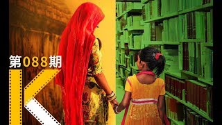[K's Movie Review] Daughters of Destiny: Fortune smiled on the Indian girl