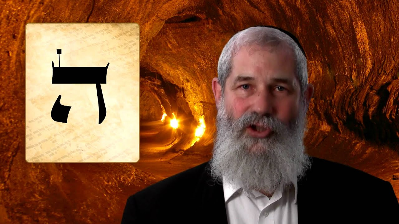 HEI- Secrets of the Hebrew Letters