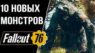 Fallout 76: 10 НОВЫХ МОНСТРОВ В ИГРЕ! | DAMIANoNE