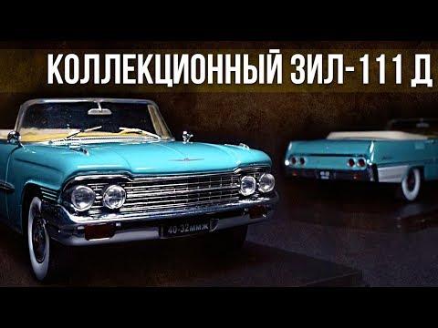Коллекционный ЗИЛ 111 Д Лимузин   Коллекционные автомобили СССР – Масштабные модели   Про автомобили