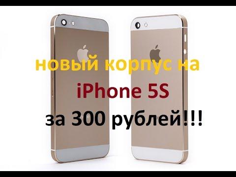 Распаковка IPhone 5S Space Gray