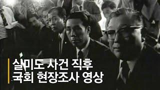 """실미도 부대 버스 탈취 자폭에, 정부 """"무장공…"""