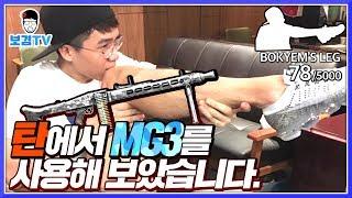 MG3실버를 사용해보았습니다?? 보스레이드를 탄역사상 최대반전이 일어났습니다 하...