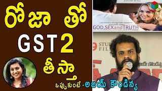 vuclip Director Ajay Kaundinya Shocking Comments On Roja || RGV GST (God Sex and Truth) Movie || S CUBE TV