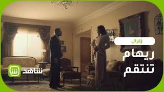 #زلزال | ريهام تنتقم من زوجها بعنف.. ماذا فعلت؟