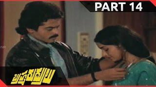 Brahma Rudrulu Telugu Movie Part 14/14    Venkatesh, ANR, Lakshmi, Rajini    Shalimarcinema
