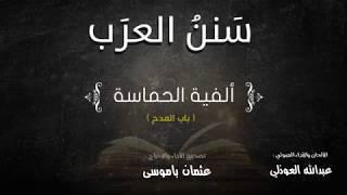 باب المدح | ألفية الحماسة | تقريب تراث العرب