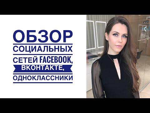 Обзор социальных сетей Facebook, VK, Одноклассники. Olga Ragulina