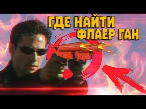 ГДЕ НАЙТИ ФЛАЕР