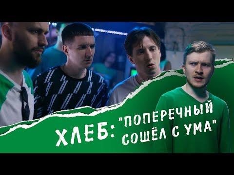 ХЛЕБ Feat Поперечный — Полный BREAD