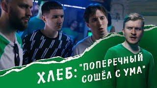 ХЛЕБ feat Поперечный Полный BREAD
