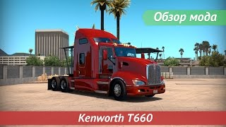 [ATS v1.2.0.10s] Обзор мода Kenworth T660