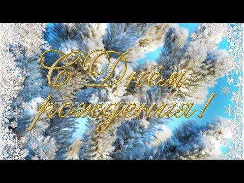 С Днем рождения Поздравление для рожденных зимой Красивая видео открытка - Ржачные видео приколы