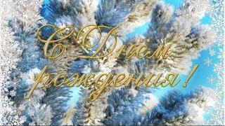 С Днем рождения Поздравление для рожденных зимой Красивая видео открытка