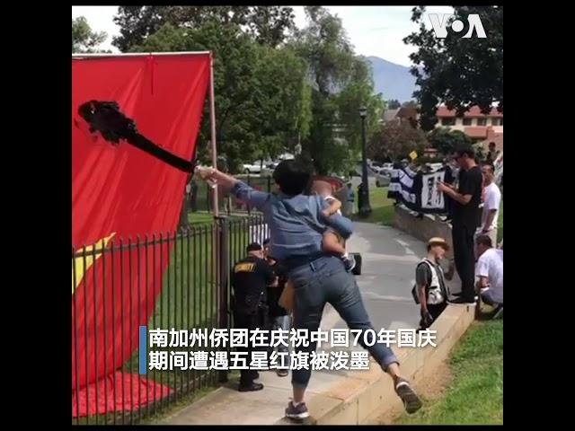 南加州侨团庆70年国庆 遭五星红旗被泼墨