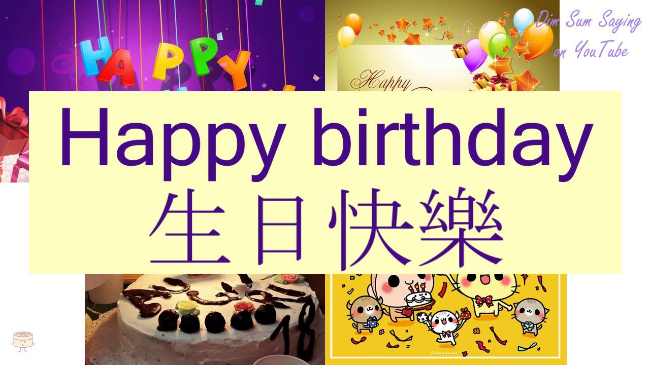 Happy Birthday In Cantonese ǔŸæ—¥å¿«æ¨' Flashcard Youtube