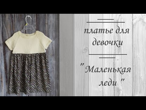 """Комбинированное платье для девочки/ СП """"Вязаное детство"""""""
