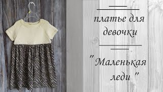 Комбинированное платье для девочки/ СП