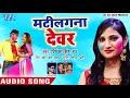 BHOJPURI NEW होली HITS 2018 - Matilagna Devar - Priyanka Singh (P.S) - Bhojpuri Holi Songs 2018 Mp3