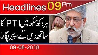 News Headlines & Bulletin | 9:00 PM | 9 August 2018 | 92NewsHD