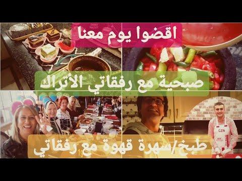 روتيني اليوم🤩وقتي مع رفقاتي/زوجي قلد الشيف نصرت و بوراك😂/ شو طبخنا؟ حضرنا حفلة كاريوكي✌️