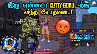 😂உன்னை யாரு அடிச்ச??😂 | GT & Kutty Gokul OP Clash Squad Ranked GamePlay Tamil | Tips&TRicks Tamil