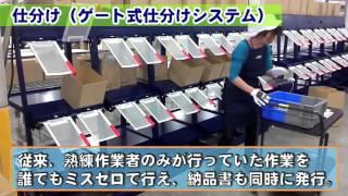 DMS川島ロジステックセンター