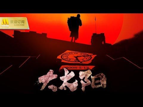 【1080P Chi-Eng SUB】《大太阳/Da Tai Yang》倪萍拍得最艰难的一部电影( 倪萍 / 蒋勤勤 / 刘佩琦 / 吴军)