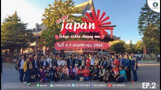 CCI Japan Trip 2019 | EP.2  Full HD
