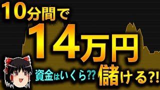 【バイナリーオプション】 10分間で、+14万円儲ける。資金はいくら?? 【初心者、シグナルツール】 thumbnail