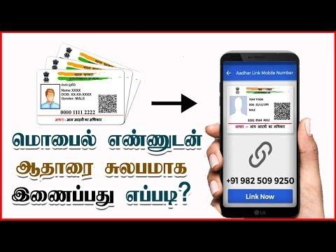 வீட்டில் இருந்தே மொபைல் எண்ணுடன் ஆதாரை இணைப்பது எப்படி? | Aadhaar Card-Mobile Number (SIM) Linking