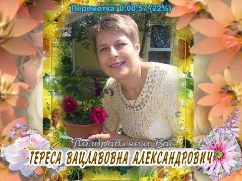 С днем рождения Вас, Тереса Вацлавовна Александрович!