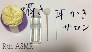 【囁き多め】耳かきサロン【ASMR】Ear cleaning salon Whisper binaural