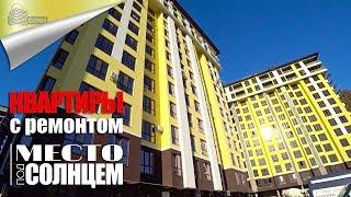 Квартиры c Ремонтом в Сочи. ЖК Место под Солнцем / Недвижимость Дагомыс