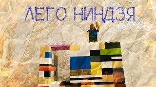 Стопмоушен мультик с Лего Ниндзя