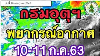 กรมอุตุพยากรณ์อากาศวันนี้ 10-11 กรกฎาคม 2563
