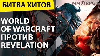 World of Warcraft против Revelation. Битва хитов
