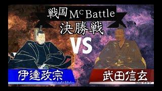 【#戦国MCバトル 決勝!!!】伊達政宗(ちばしん) vs 武田信玄(ヒグチ)