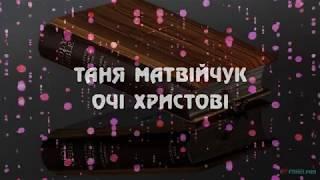 🔴 Очі Христові (минус караоке) (Таня Матвійчук)