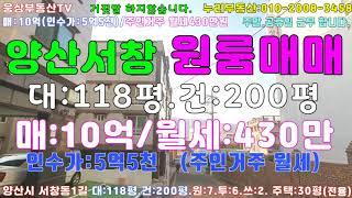 [양산서창원룸급매] 경남 양산시 삼호동 (서창) 롯데마…