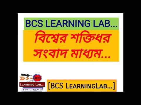 BCS GENERAL KNOWLEDGE: NEWS AGENCY ( গুরুত্বপূর্ণ সংবাদ সংস্থা)