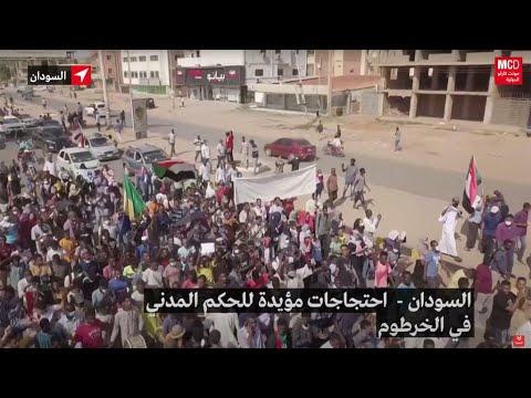 السودان - احتجاجات مؤيدة للحكم المدني في الخرطوم • MCD  - نشر قبل 2 ساعة