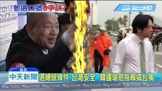 20190323中天新聞 「台灣安全、人民有錢」 韓國瑜「8字金句」選總統?